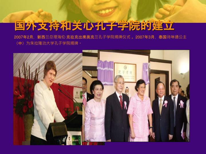 国外支持和关心孔子学院的建立