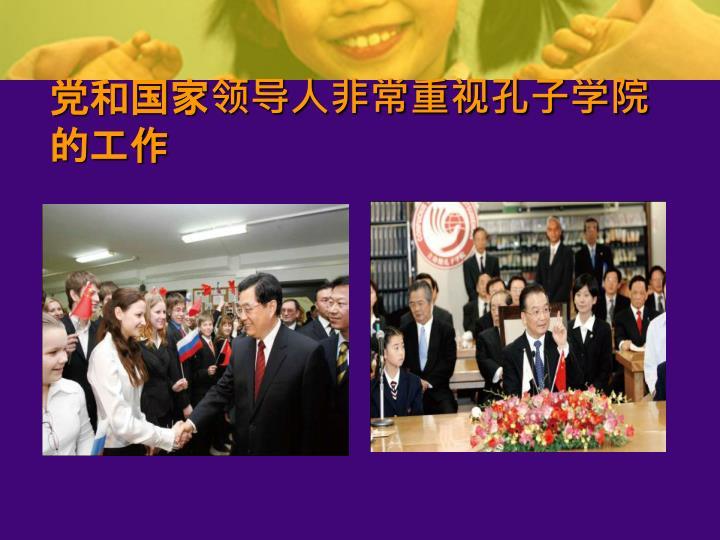 党和国家领导人非常重视孔子学院的工作