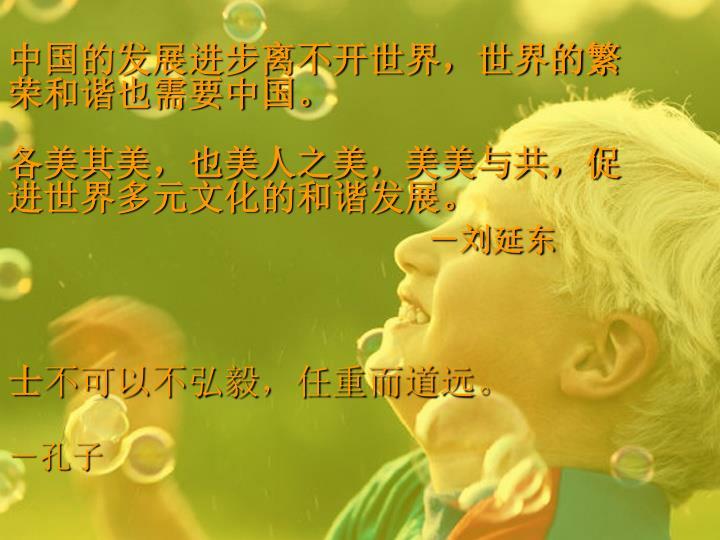 中国的发展进步离不开世界,世界的繁荣和谐也需要中国。