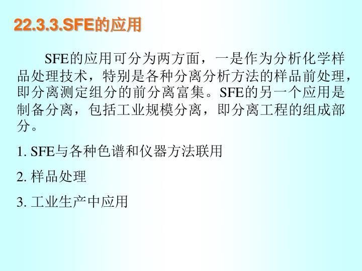 22.3.3.SFE的应用