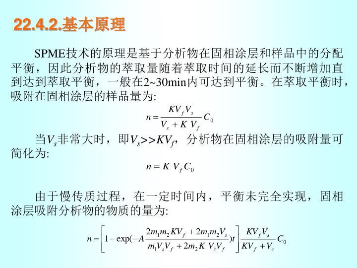 22.4.2.基本原理
