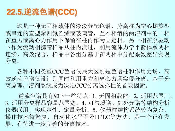 22.5.逆流色谱(CCC)