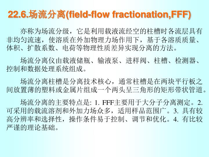 22.6.场流分离(field-flow fractionation,FFF)