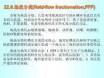 22 6 field flow fractionation fff