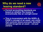 why do we need a new leasing standard