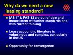 why do we need a new leasing standard2