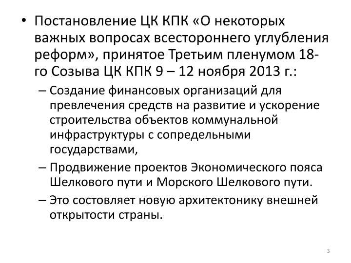 Постановление ЦК КПК «О некоторых важных вопросах всестороннего углубления реформ», принятое Третьим пленумом