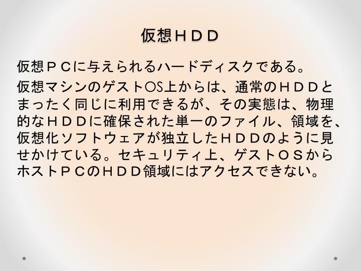 仮想HDD