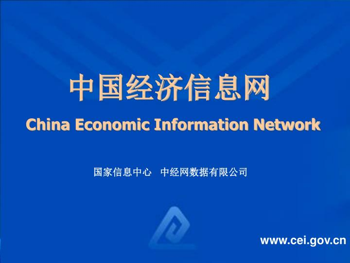 China economic information network