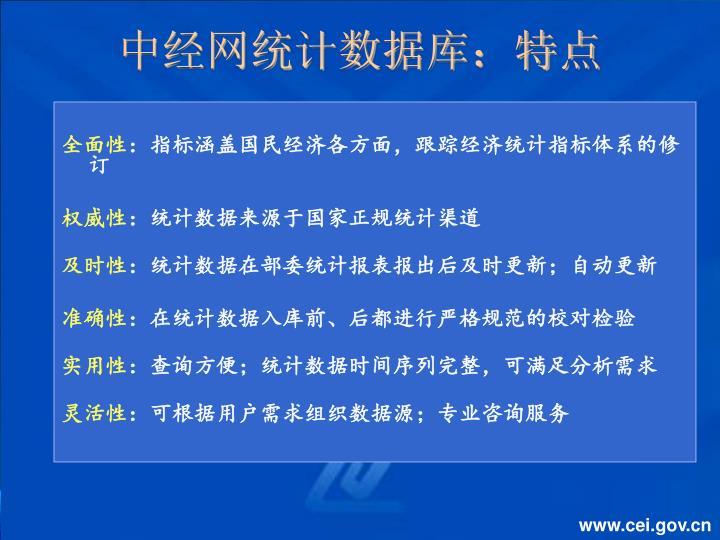 中经网统计数据库:特点
