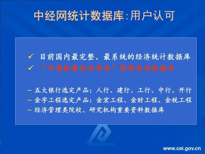 中经网统计数据库