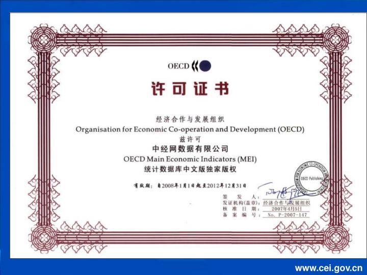 www.cei.gov.cn