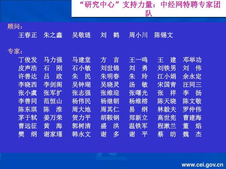 """""""研究中心""""支持力量:中经网特聘专家团队"""