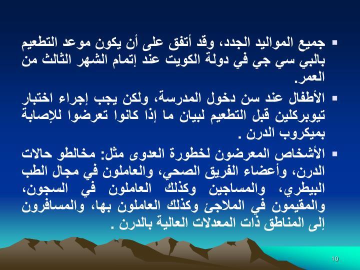 جميع المواليد الجدد، وقد أتفق على أن يكون موعد التطعيم بالبي سي جي في دولة الكويت عند إتمام الشهر الثالث من العمر.
