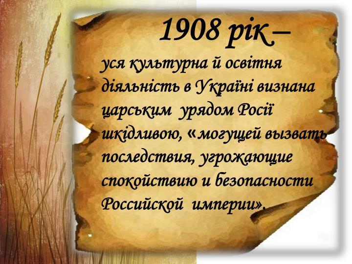 1908 рік