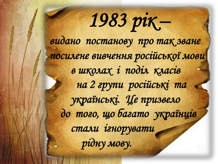 1983 рік