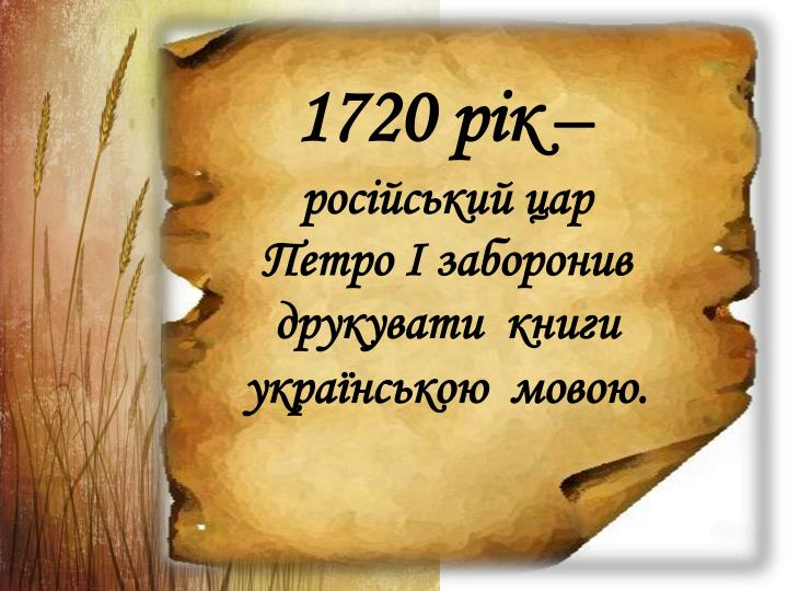 1720 рік