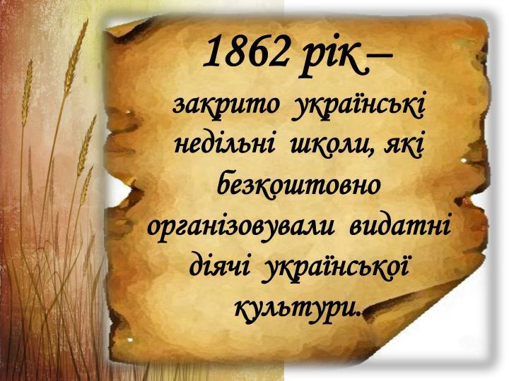 1862 рік
