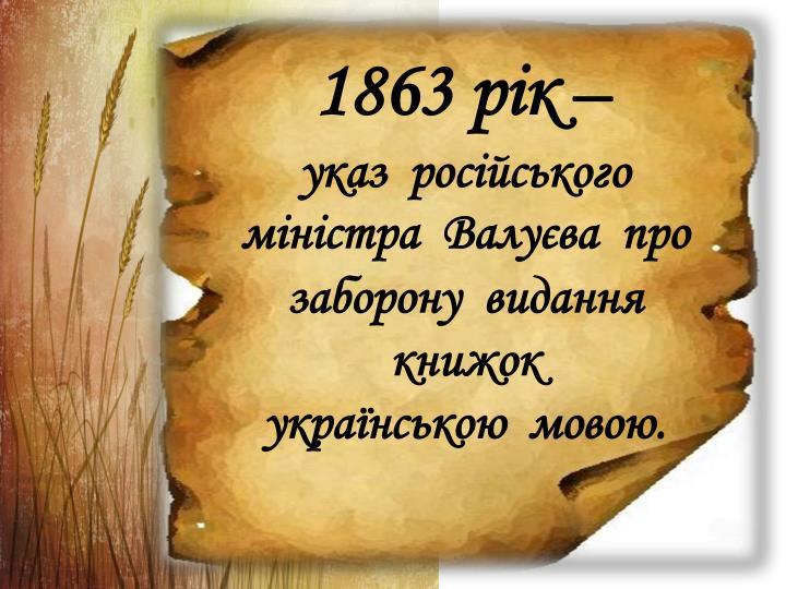 1863 рік