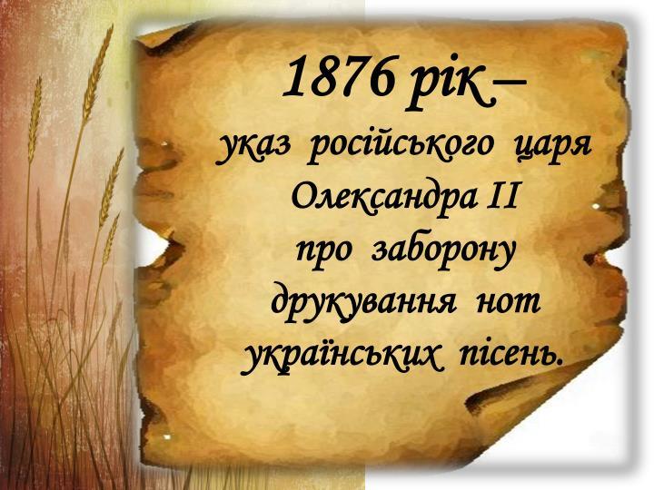 1876 рік