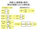 0 2 cgs si1