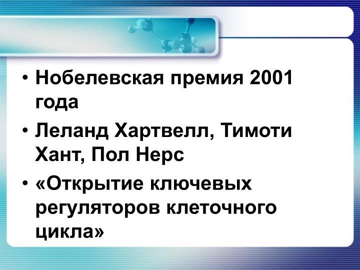 Нобелевская премия 2001 года