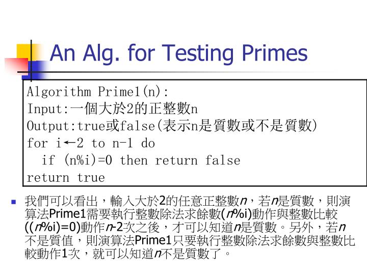 An Alg. for Testing Primes