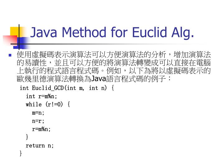 Java Method for Euclid Alg.