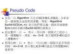 pseudo code1