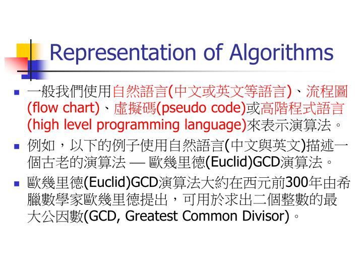 Representation of Algorithms