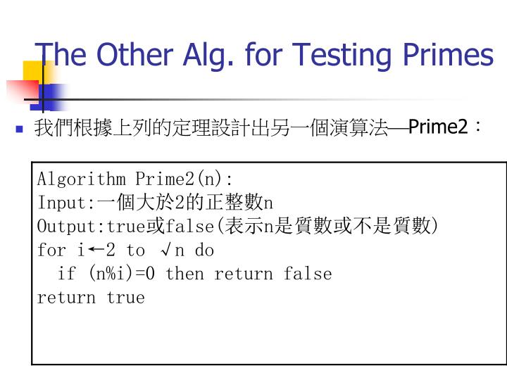 The Other Alg. for Testing Primes