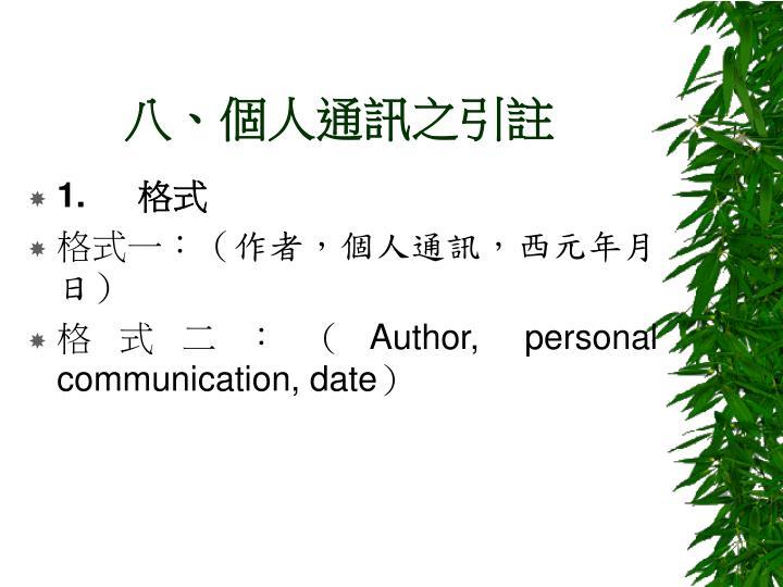 八、個人通訊之引註
