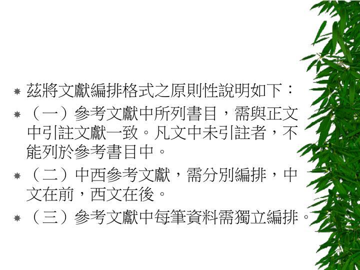 茲將文獻編排格式之原則性說明如下: