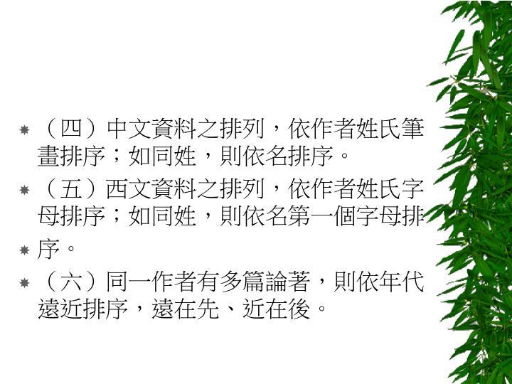(四)中文資料之排列,依作者姓氏筆畫排序;如同姓,則依名排序。