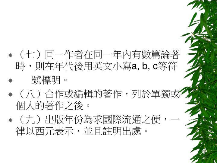 (七)同一作者在同一年內有數篇論著時,則在年代後用英文小寫