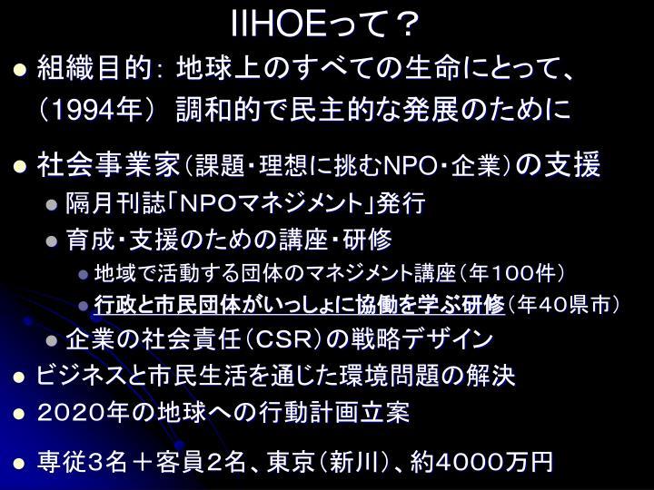 IIHOE