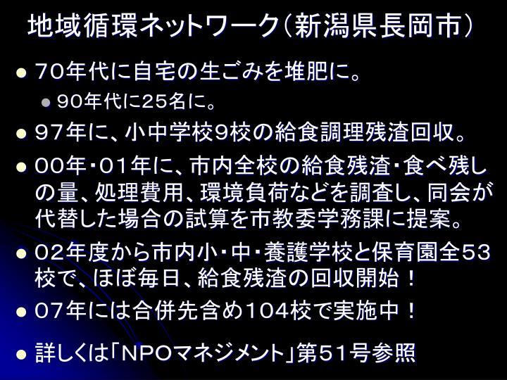 地域循環ネットワーク(新潟県長岡市)