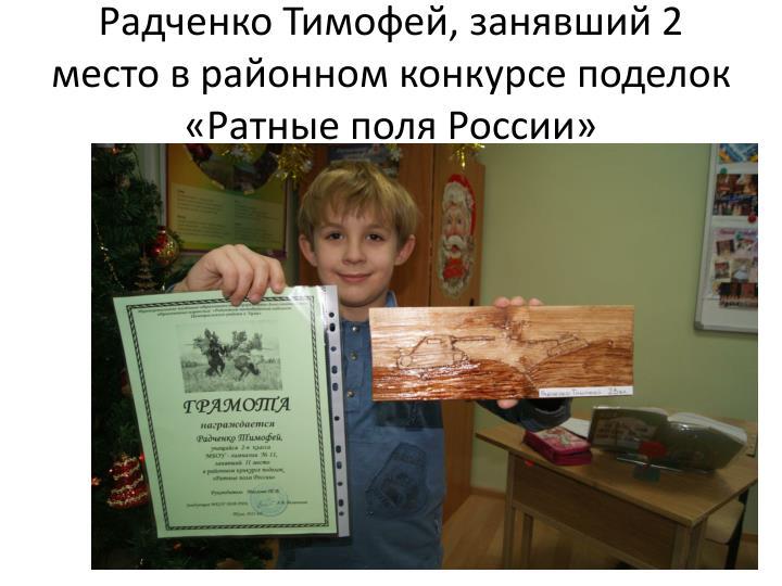 Радченко Тимофей, занявший 2 место в районном конкурсе поделок