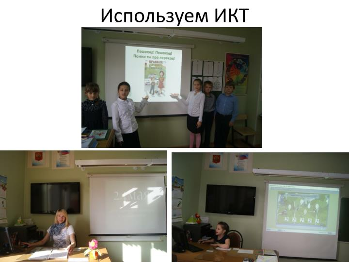Используем ИКТ
