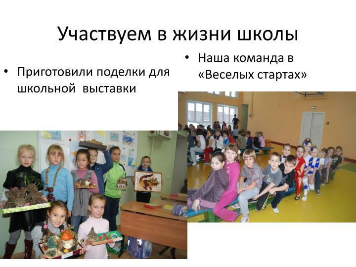 Участвуем в жизни школы