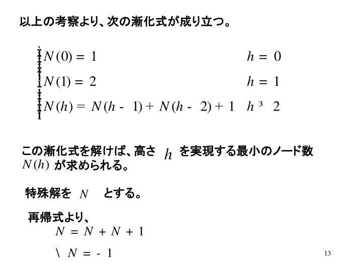 以上の考察より、次の漸化式が成り立つ。
