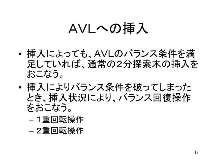 AVLへの挿入