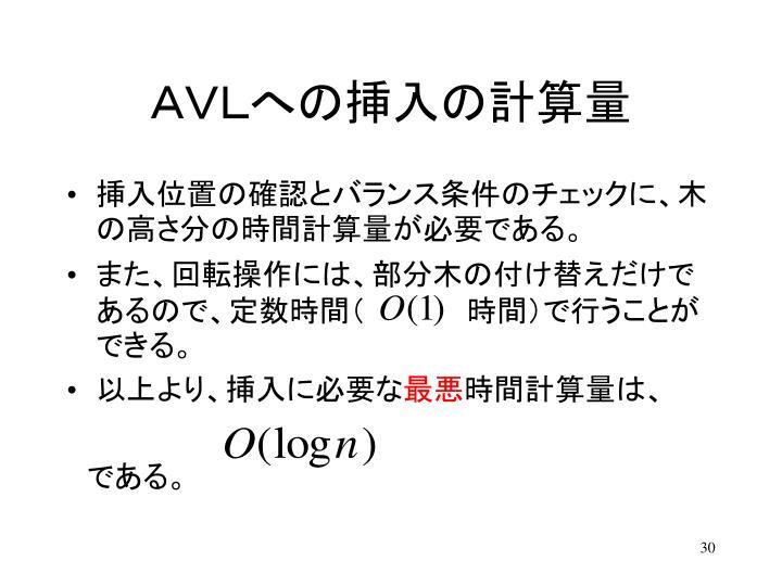 AVLへの挿入の計算量