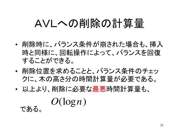 AVLへの削除の計算量