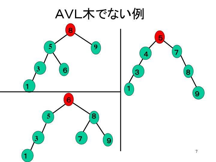 AVL木でない例