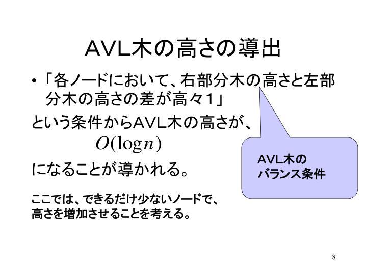 AVL木の高さの導出