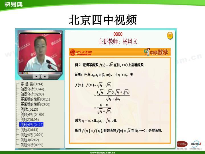 北京四中视频