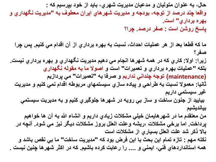 حال، به عنوان متوليان و مدعيان مديريت شهري، بايد از خود بپرسيم كه :