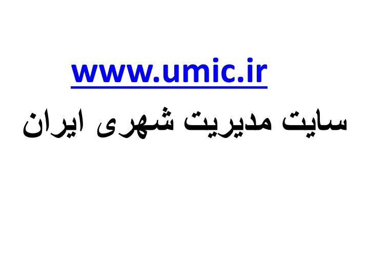 www.umic.ir