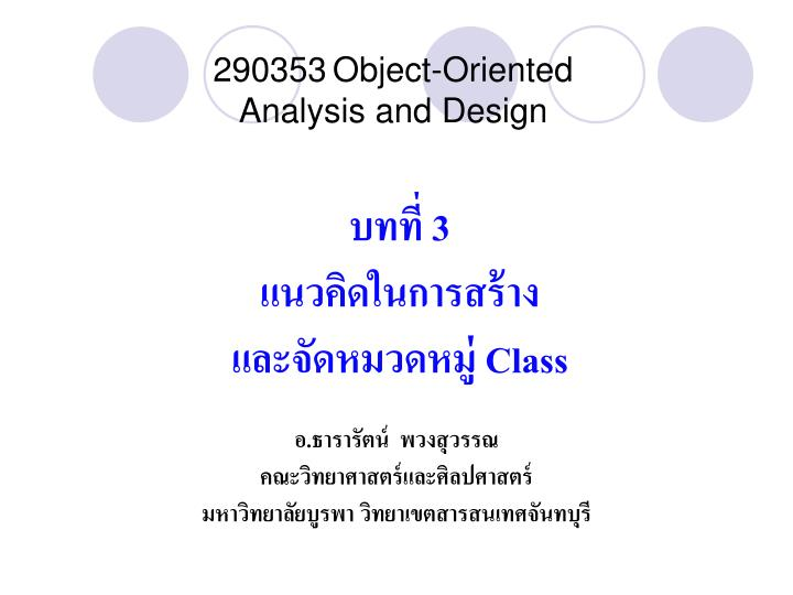 290353 object oriented analysis and design